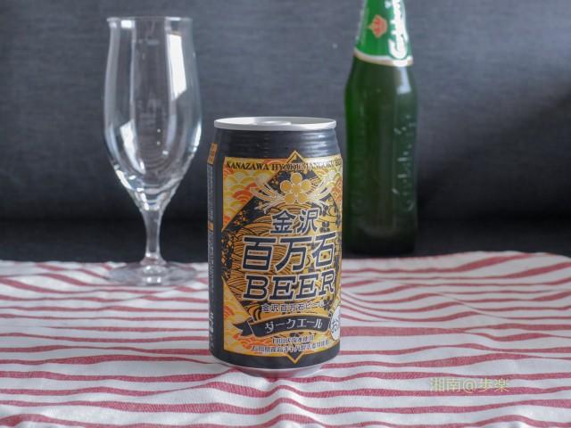 金沢百万石ビール ダークエール
