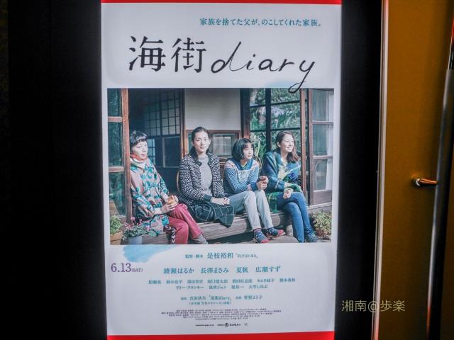 海街Diary :原作 吉田秋生 脚本・監督 是枝裕和