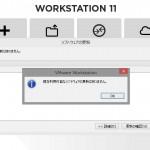 「VMware Workstation」「VMware Player」に複数の脆弱性、最新版への更新を