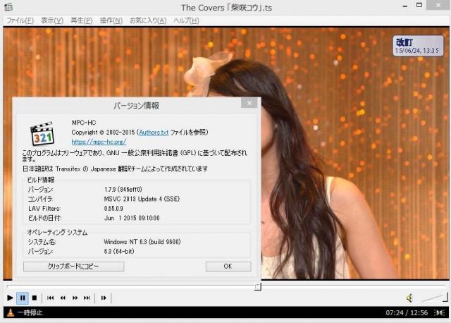 MPC-HCは、TSファイル編集後も再生可能