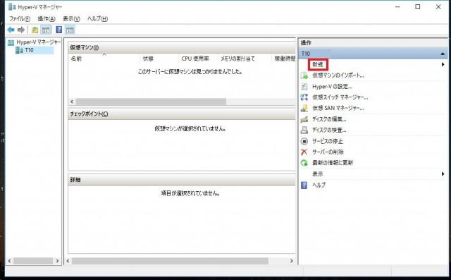Windows7ノーマル(SP0)をインストール