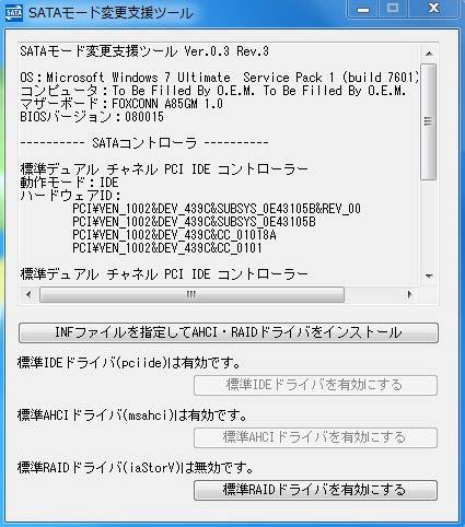 IDE→AHCI変更ツール