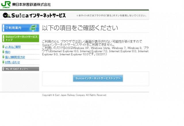 SuicaインターネットサービスにてSuicaチャージが出来ない