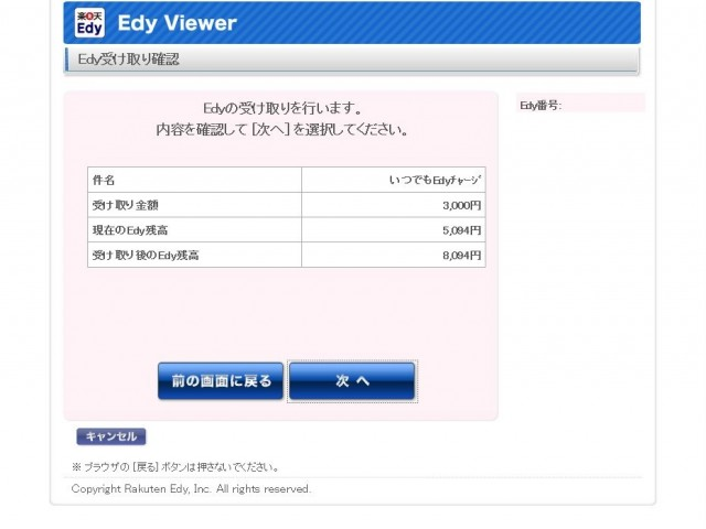 ワオン・EdyはWindows10掲載のIE11でチャージできる