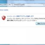 Windows Update で更新プログラムを確認できません