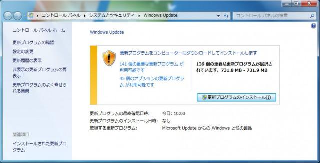 現在サービスが実行されていないため、windows update で更新プログラムを確認できません