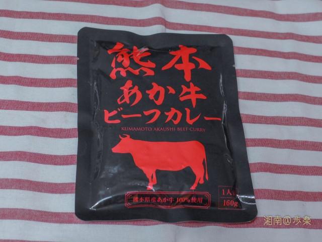 熊本あか牛 ビーフカレー レトルト