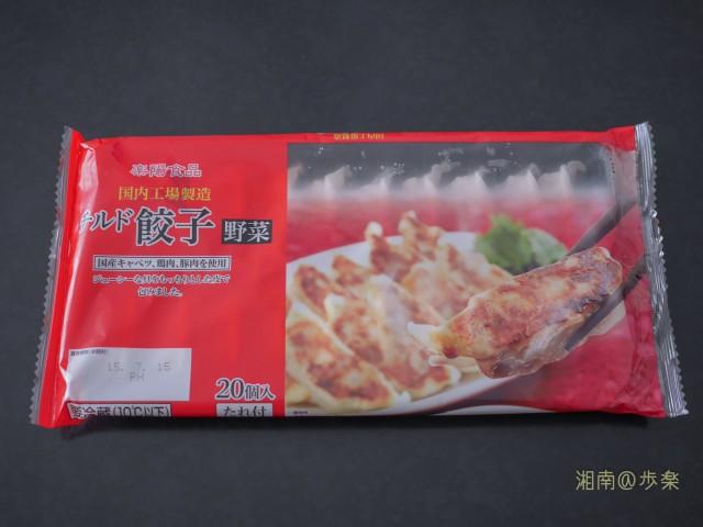 チルド餃子 楽陽食品 赤パッケージ
