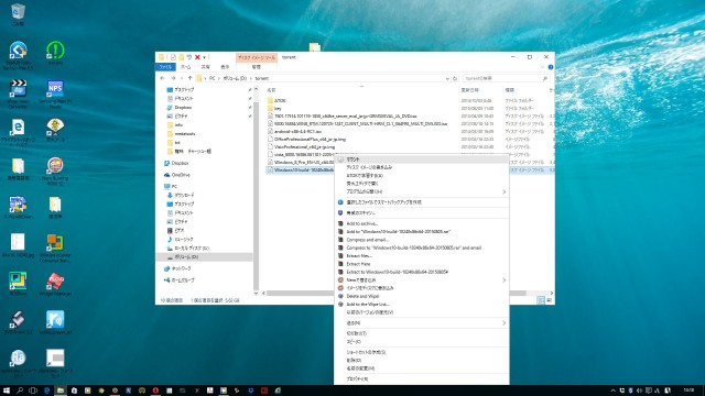 Windows10 ディスクイメージツール
