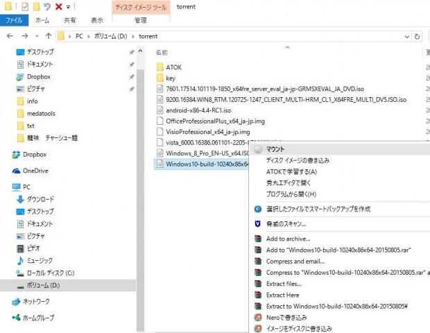 エクスプローラーでISOファイルを選択