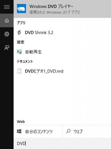 ストア アプリ DVDプレイヤー