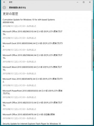 KB3081436 累積的Update for Windows 10