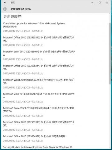 KB3081436 累積的Update for Windows 10