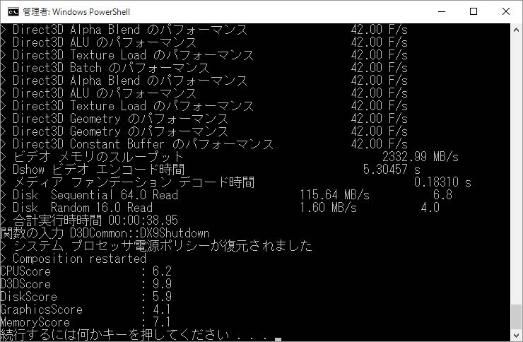 「winsat formal -restart clean」コマンドを実行する