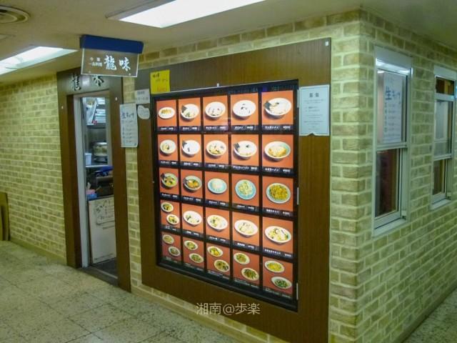 横浜駅@龍味(りゅうまい)