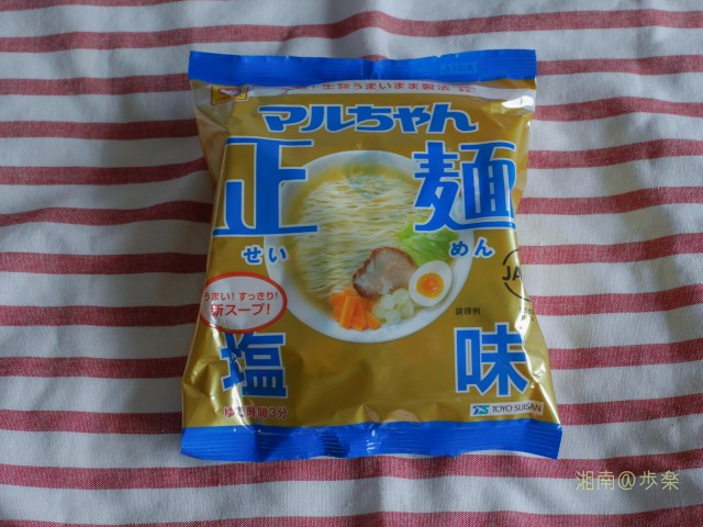 正麺 塩味