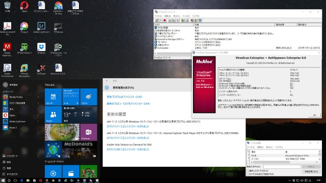 McAfee Enterprise8.8 Patch6がきちんと動作