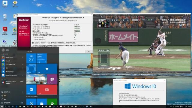 使用中のWindows 10 Insider Previewは完全なる試用版