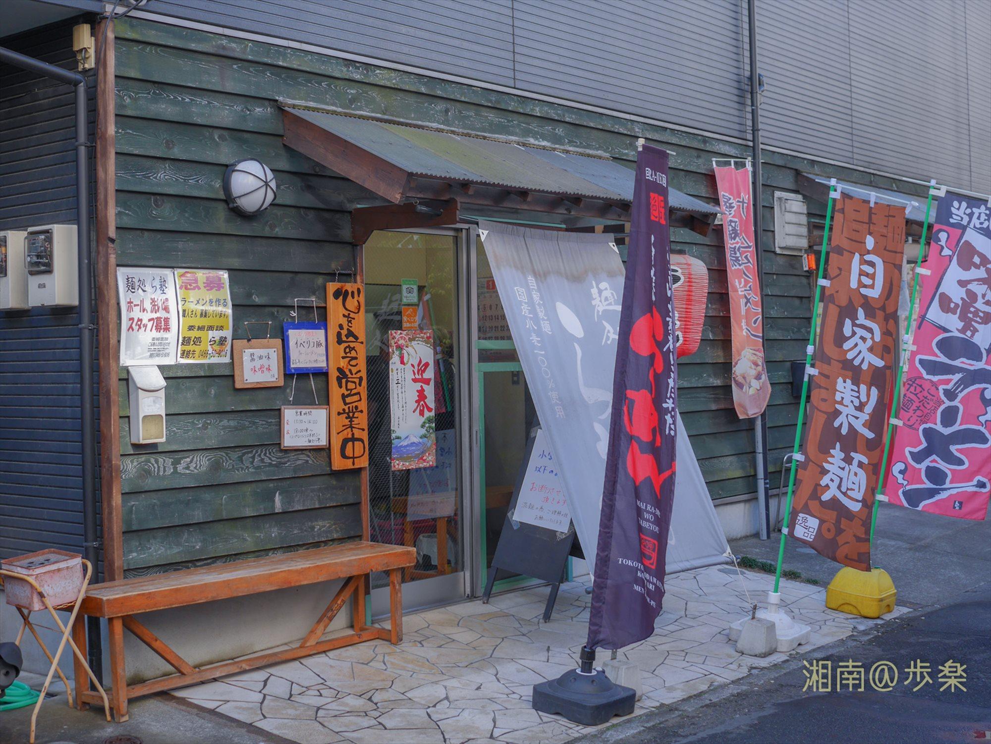 ら塾:故佐野実氏の店舗で修行された店主