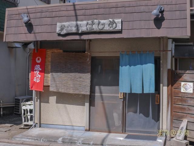 藤沢本町@はじめ 徒歩1分