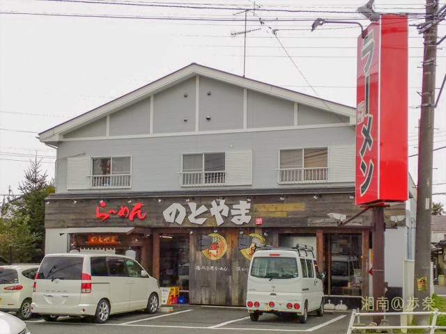 藤沢市長後健康系ラーメン店