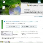 dynabook T451/46DW をUpgradeする