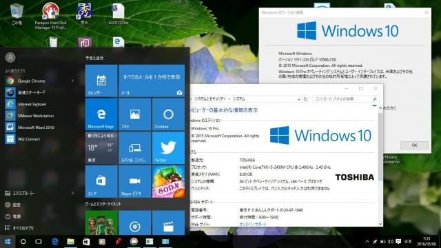 Build 10586 (バージョン1511)版にUpgrade