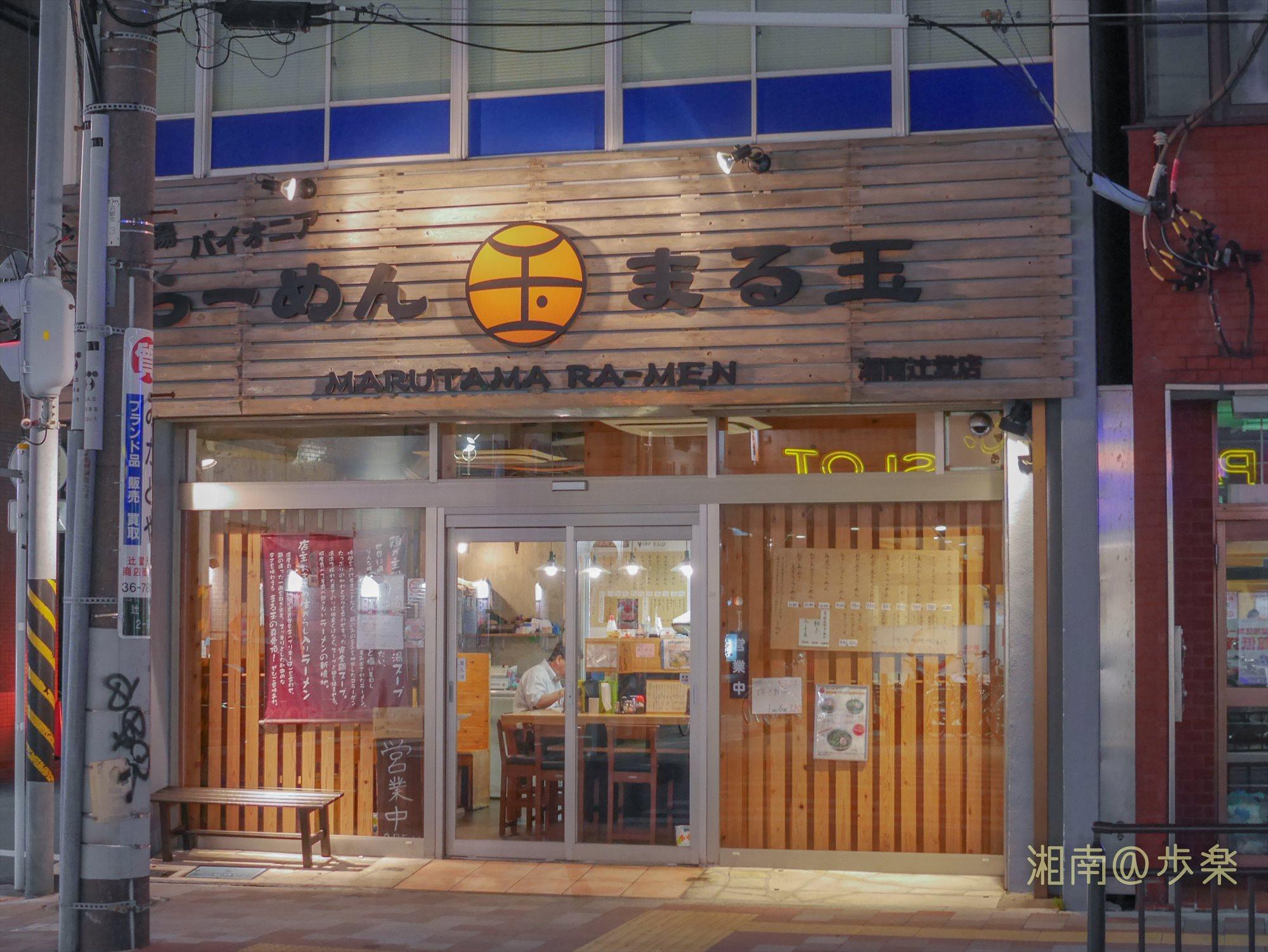 辻堂店 オープンしたのが 2010年09月