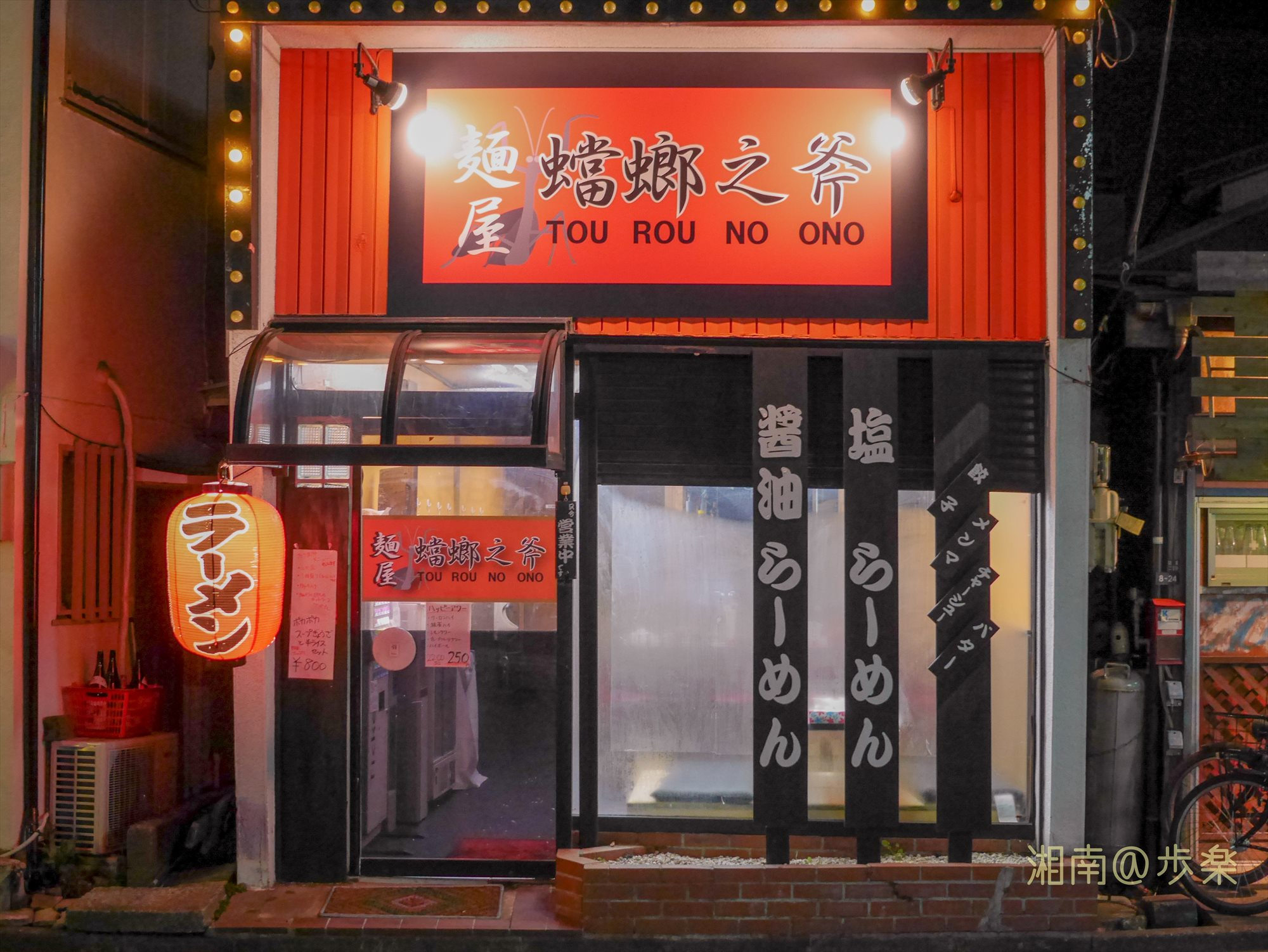 辻堂 麺屋 蟷螂之斧