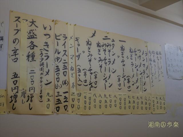 拉麺 樹 メニュー