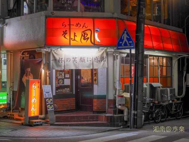 2012年8月にオープンしたラーメン店