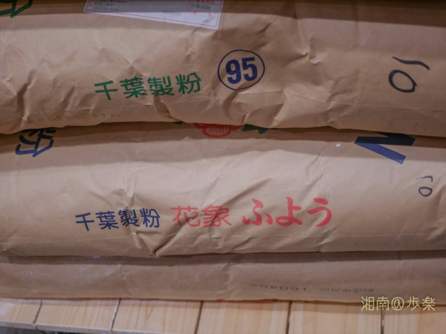 花象ふようの自家製麺はどんな味