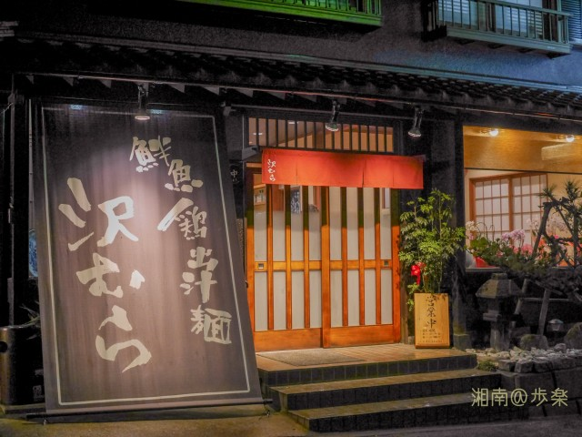 元寿司店をリニューアルして拉麺店となった経緯のお店:沢むら