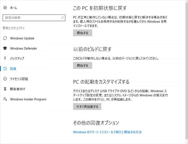 Windows10が起動不能になるとは思えないが