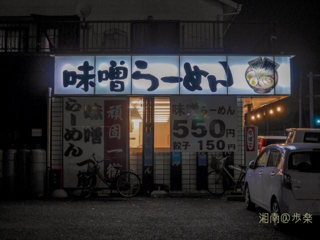 小林屋 用田店