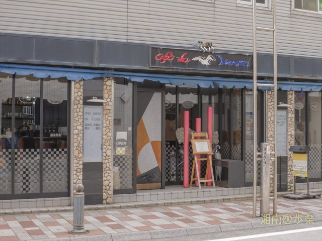 Cafe de Mouette ランチパスタ5種