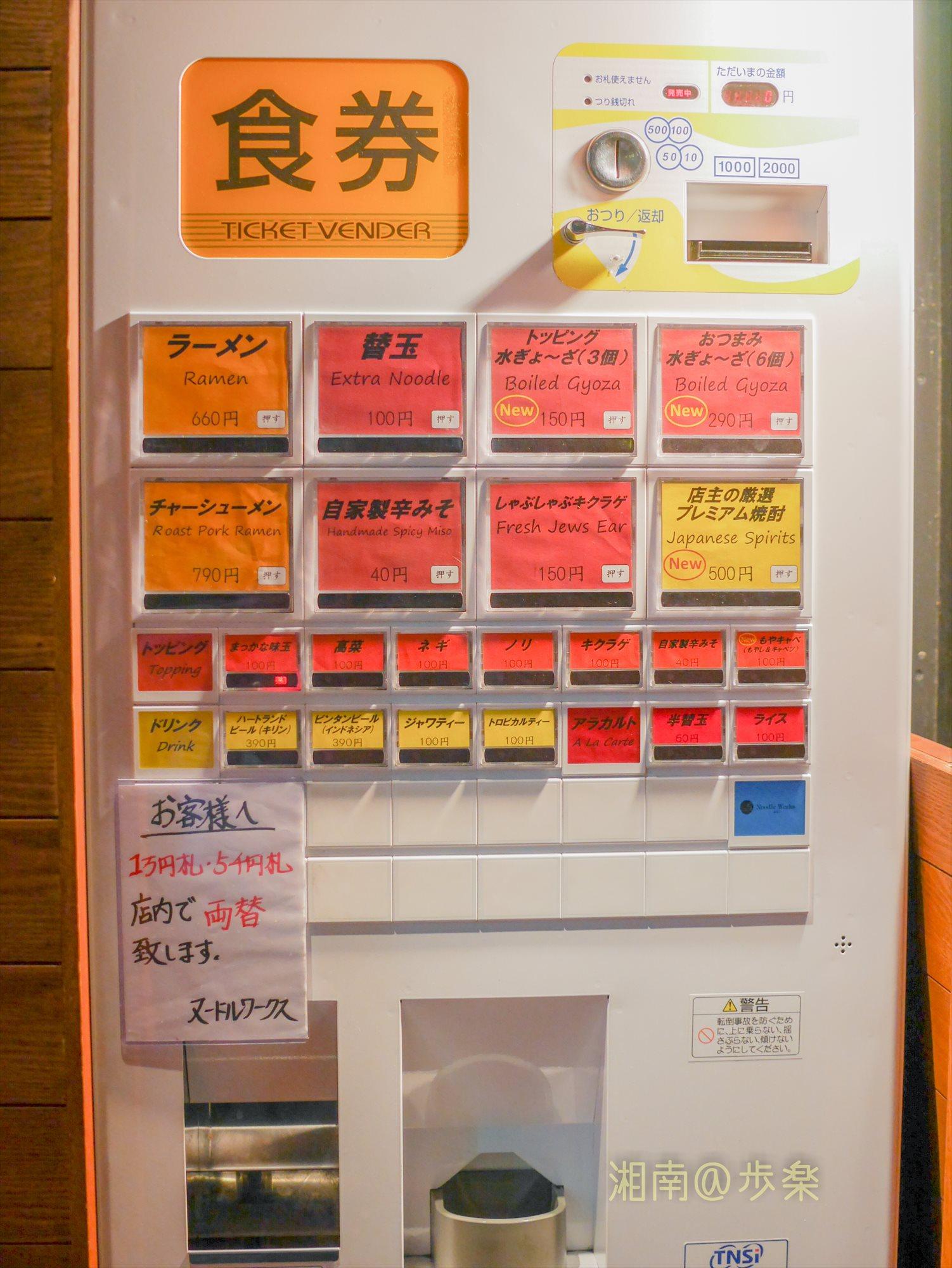 店ほどオシャレにはなっていない普通の券売機