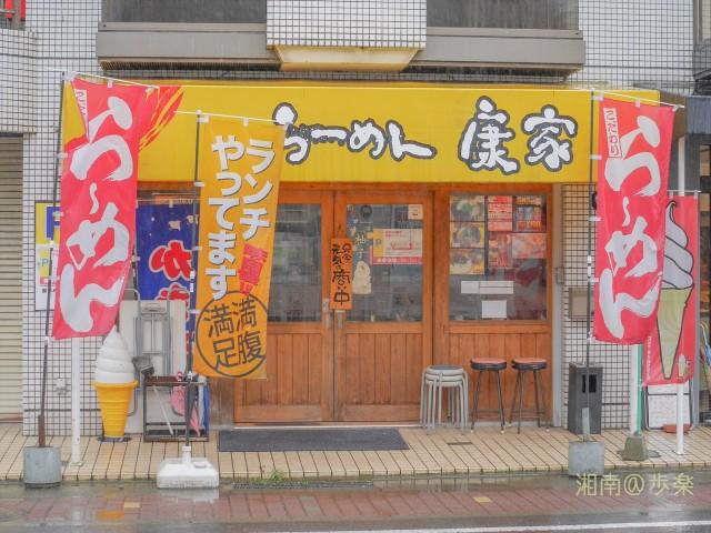 辻堂駅から歩いて行ける距離 康家