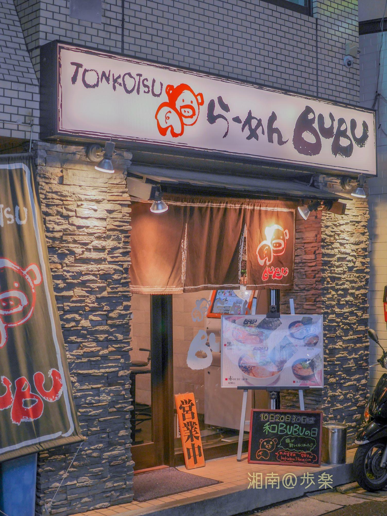 北海道系の店舗ながら九州豚骨をメインにテイストを追求