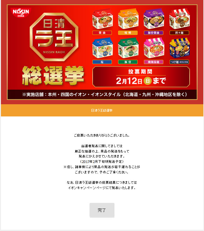 日清ラ王総選挙 20170212 11726