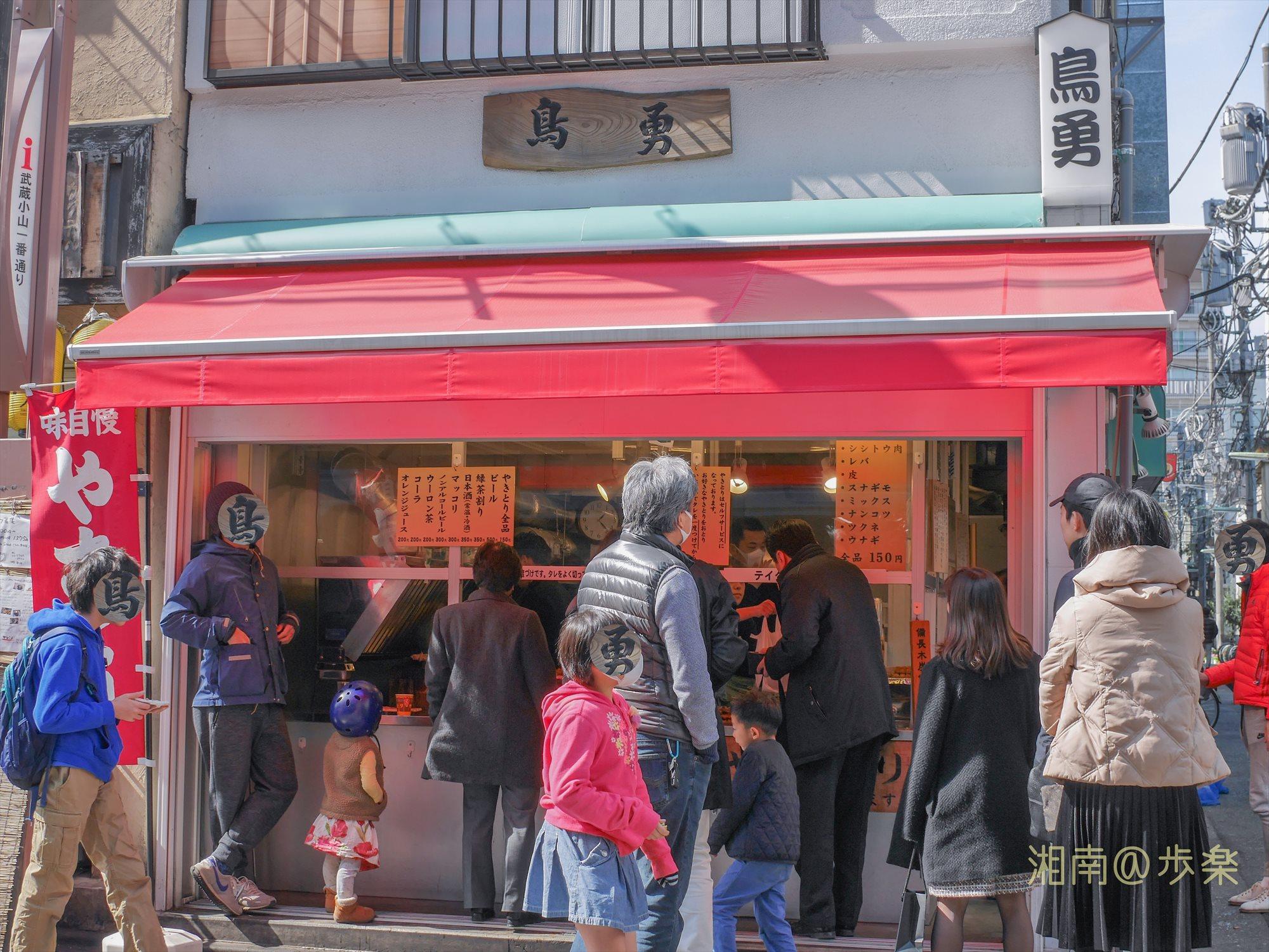 P2020803-1 立ち食い鳥勇 駅前店