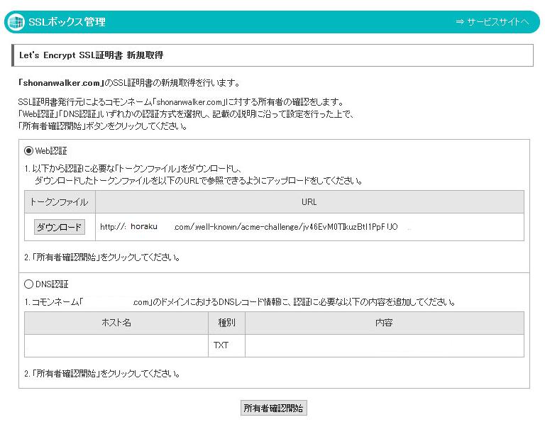 指定されたサーバーのディレクトリに設置して確認作業を行う