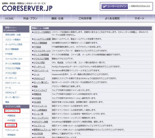 コアサーバーのドメインウェブとSSL設定