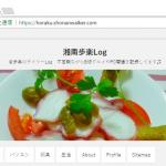 湘南歩楽 常時SSLのお知らせ