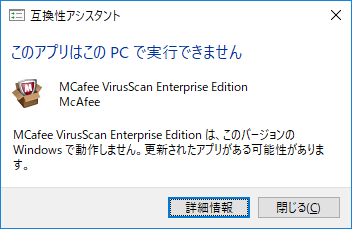 McAfee Enterprise 8.8 Patch8 は動作できず