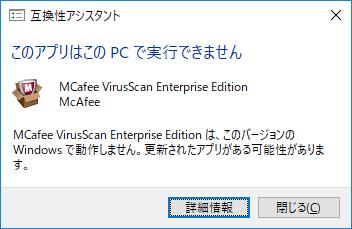 McAfee Enterprise 8.8 Patch8 は動作できず