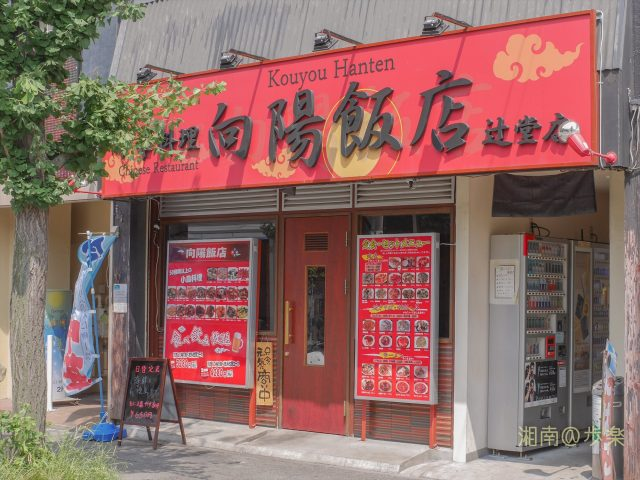 日替定食@650円が、夜の時間も利用できるようになった向陽飯店