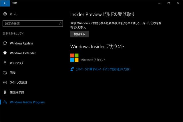 現在はWindows 10 Insider Previewは受け取らない